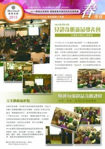 Read more about the article 2015春季刊