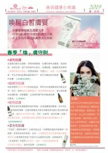 Read more about the article 2019春季刊