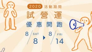 Read more about the article 8/8~8/14試營運活動開跑!!!