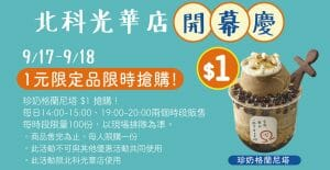 Read more about the article 北科光華店開幕慶9/17~9/18珍奶格蘭尼塔限量$1元!