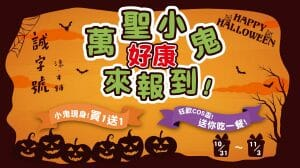 Read more about the article 👻萬聖小鬼來報到二重奏優惠👻