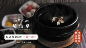 Read more about the article 點選指定配料『料好小圓燒仙草』買一送一!