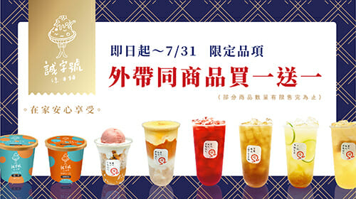 Read more about the article 『好消息!買一送一優惠延長至7/31🎉』