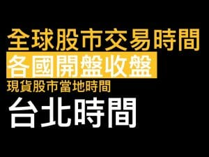 Read more about the article 全球股市交易時間 各國開盤收盤時間