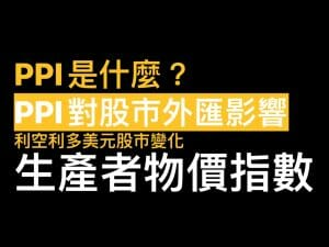 Read more about the article PPI是什麼?美國PPI對股市與美元歐元走勢的影響?預測公布值重點整理